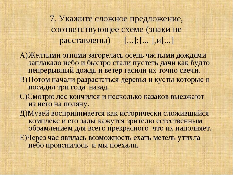 7. Укажите сложное предложение, соответствующее схеме (знаки не расставлены)...