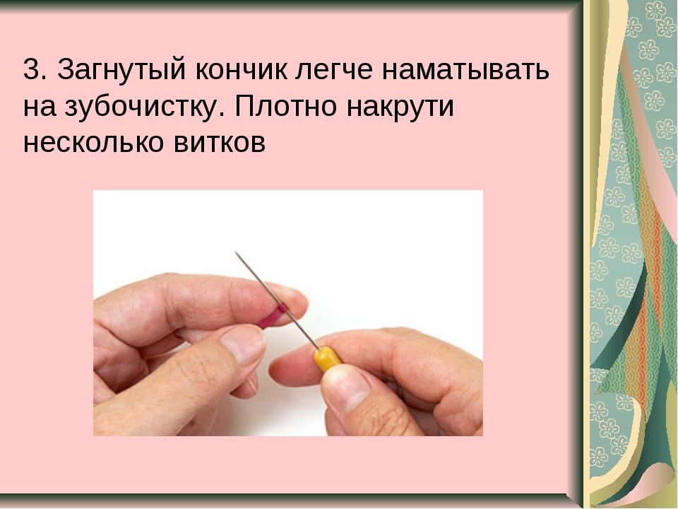 3. Загнутый кончик легче наматывать на зубочистку. Плотно накрути несколько в...