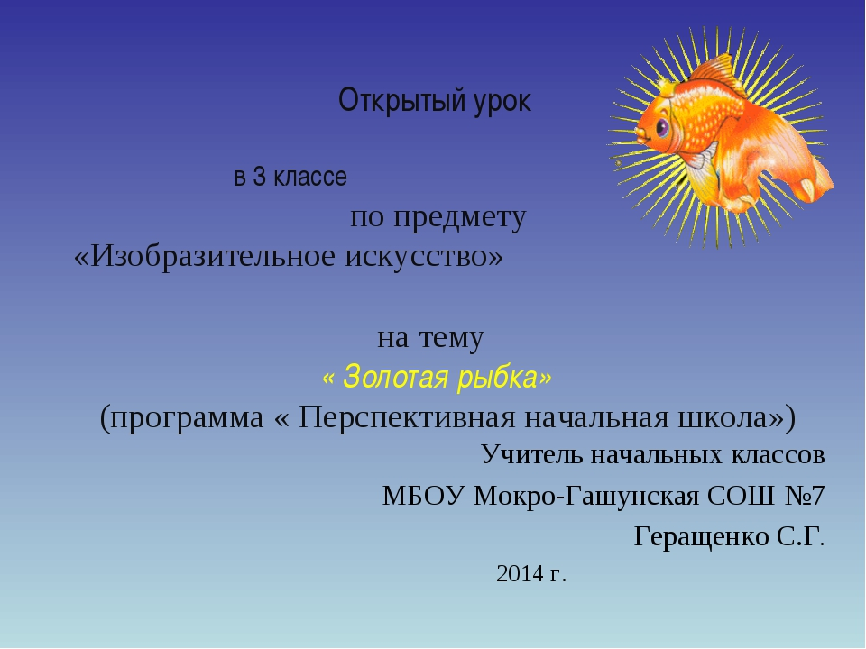 Учитель начальных классов МБОУ Мокро-Гашунская СОШ №7 Геращенко С.Г. 2014 г....