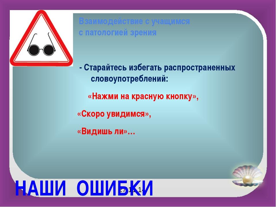 Взаимодействие с учащимся с патологией зрения - Старайтесь избегать распростр...