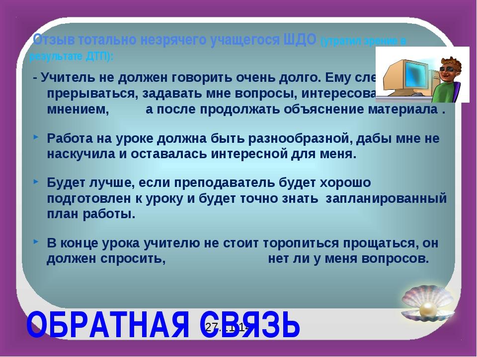 Отзыв тотально незрячего учащегося ШДО (утратил зрение в результате ДТП): -...