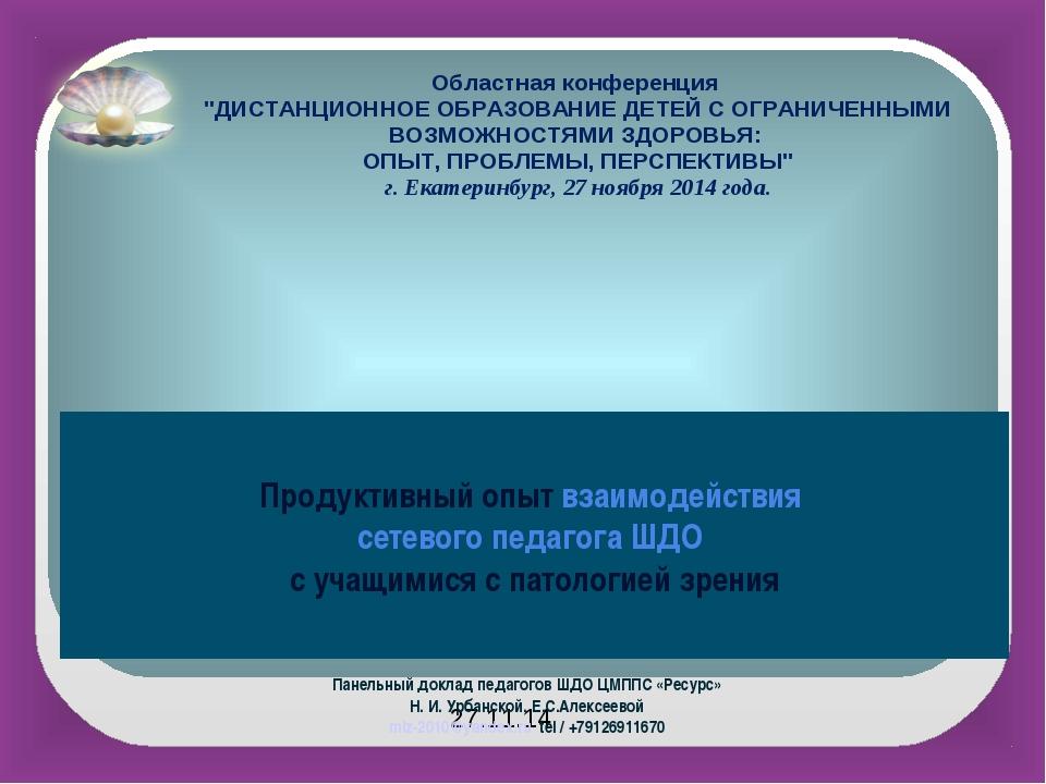 Продуктивный опыт взаимодействия сетевого педагога ШДО с учащимися с патологи...