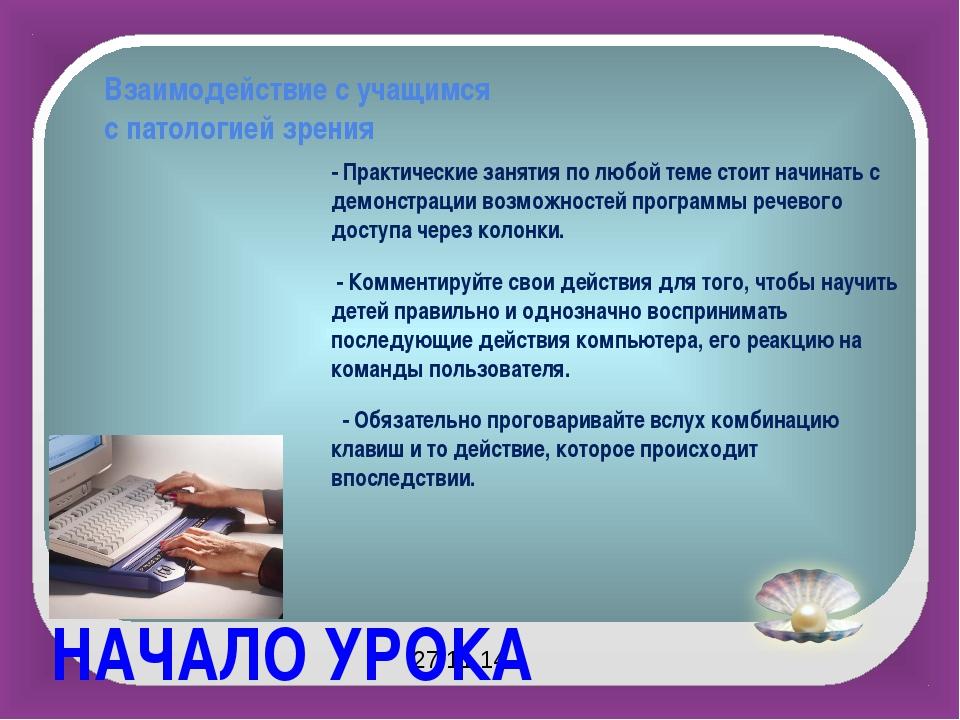 Взаимодействие с учащимся с патологией зрения - Практические занятия по любой...