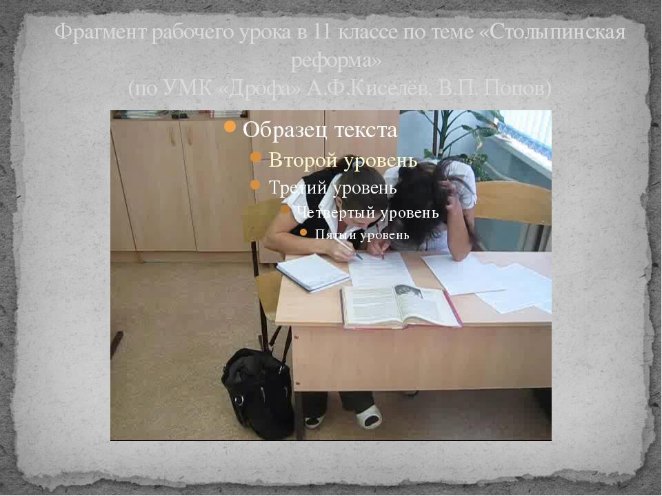 Фрагмент рабочего урока в 11 классе по теме «Столыпинская реформа» (по УМК «Д...