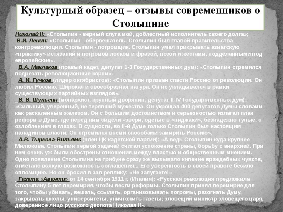 Николай II: «Столыпин - верный слуга мой, доблестный исполнитель своего до...