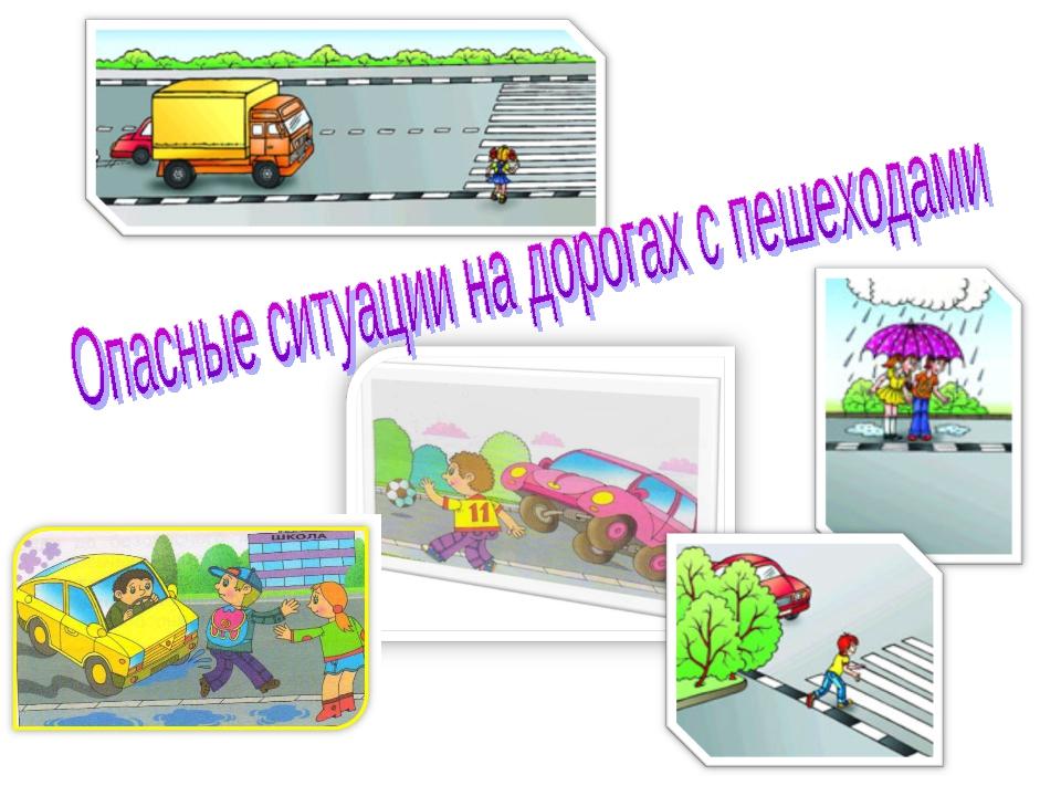 Реферат опасные ситуации на дорогах 7758