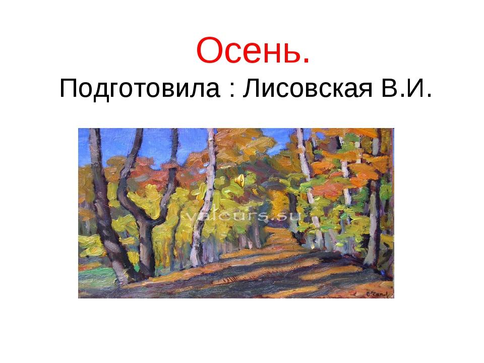 Осень. Подготовила : Лисовская В.И.