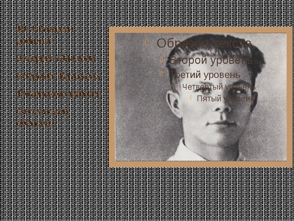 Ю.А.Гагарин родился 9 марта 1934 года в деревне Клушино, Гжатского района, С...