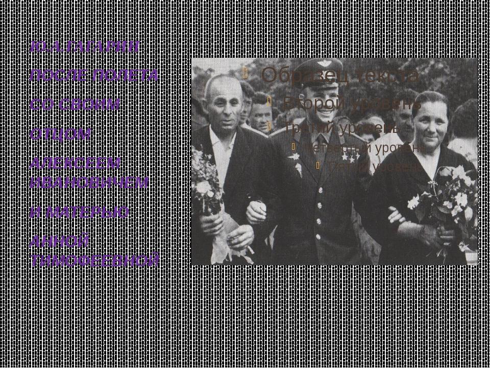 Ю.А.ГАГАРИН ПОСЛЕ ПОЛЕТА СО СВОИМ ОТЦОМ АЛЕКСЕЕМ ИВАНОВИЧЕМ И МАТЕРЬЮ АННОЙ...