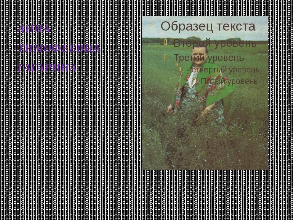 АННА ТИМОФЕЕВНА ГАГАРИНА