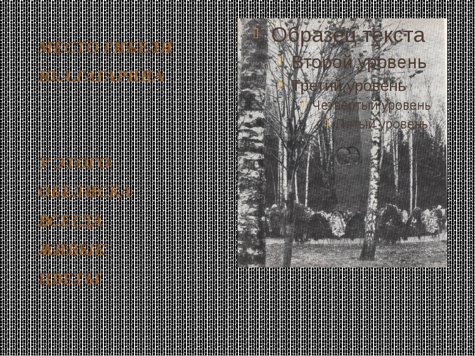 МЕСТО ГИБЕЛИ Ю.А.ГАГАРИНА У ЭТОГО ОБЕЛИСКА ВСЕГДА ЖИВЫЕ ЦВЕТЫ