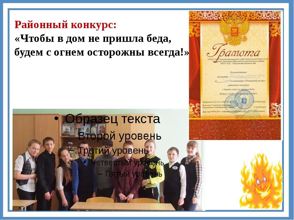 Районный конкурс: «Чтобы в дом не пришла беда, будем с огнем осторожны всегд...