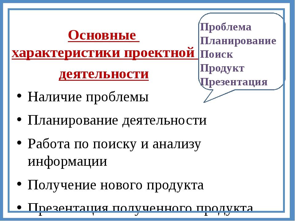 Основные характеристики проектной деятельности Наличие проблемы Планирование...