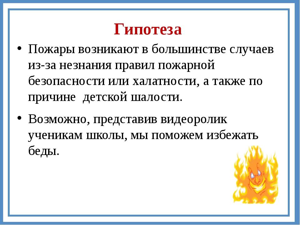 Гипотеза Пожары возникают в большинстве случаев из-за незнания правил пожарно...