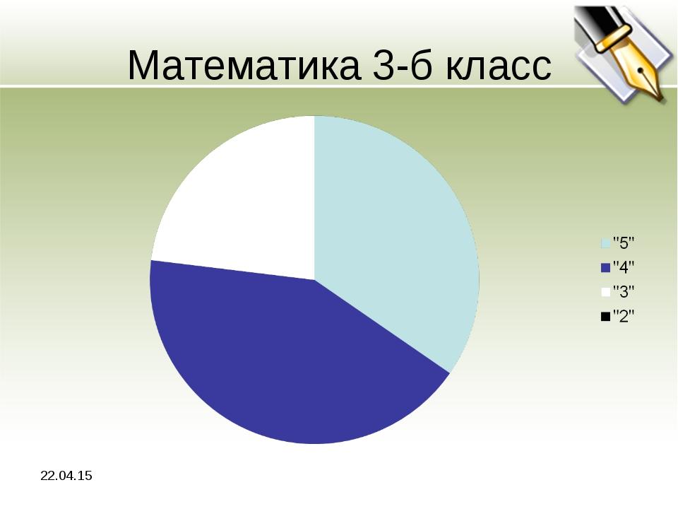 Математика 3-б класс *