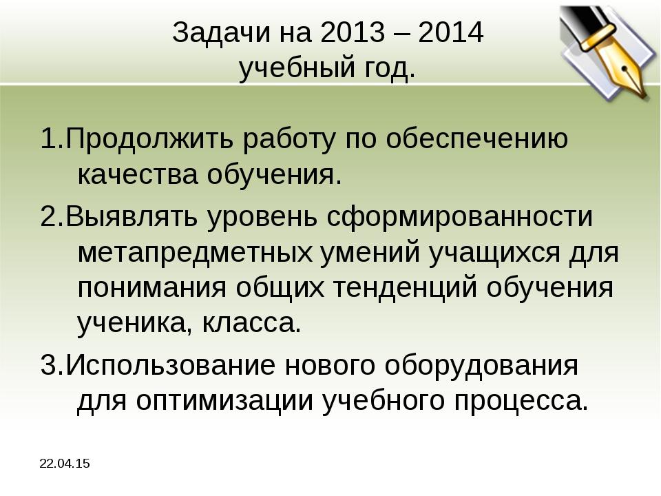 * Задачи на 2013 – 2014 учебный год. 1.Продолжить работу по обеспечению качес...