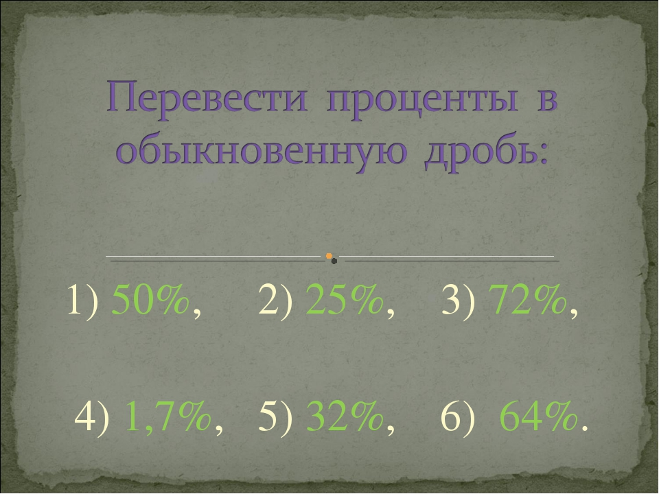 1) 50%, 2) 25%, 3) 72%, 4) 1,7%, 5) 32%, 6) 64%.