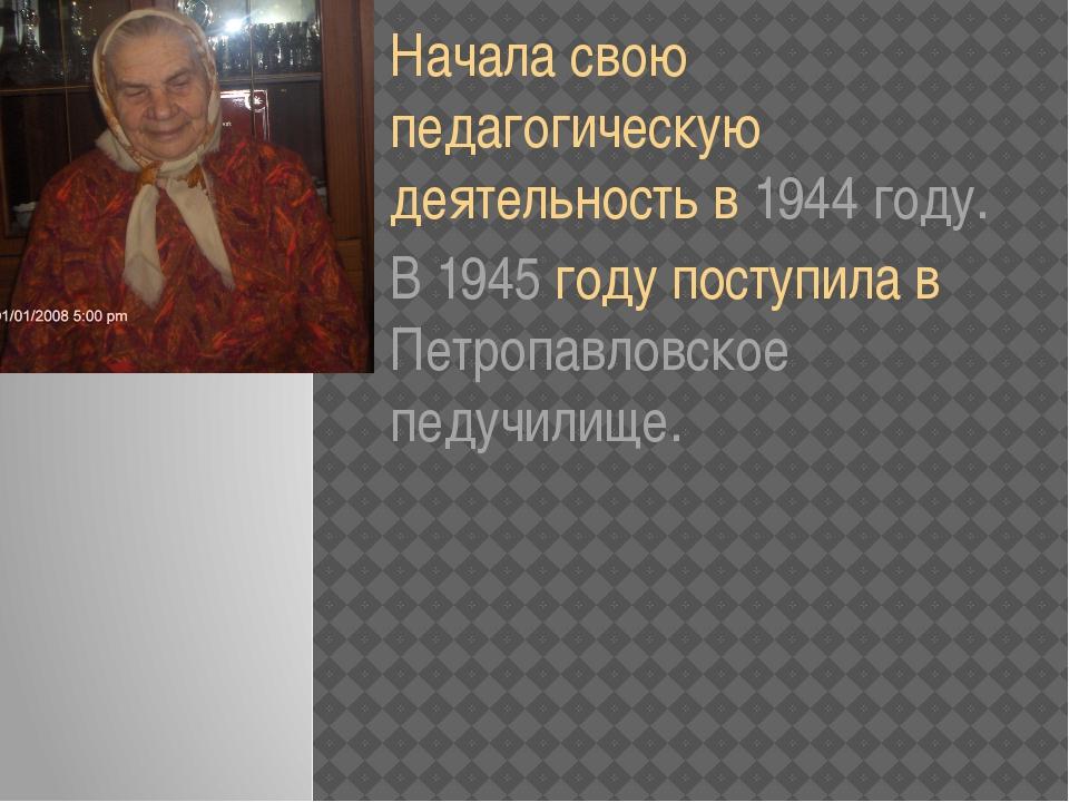 Начала свою педагогическую деятельность в 1944 году. В 1945 году поступила в...