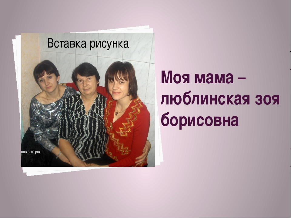 Моя мама – люблинская зоя борисовна