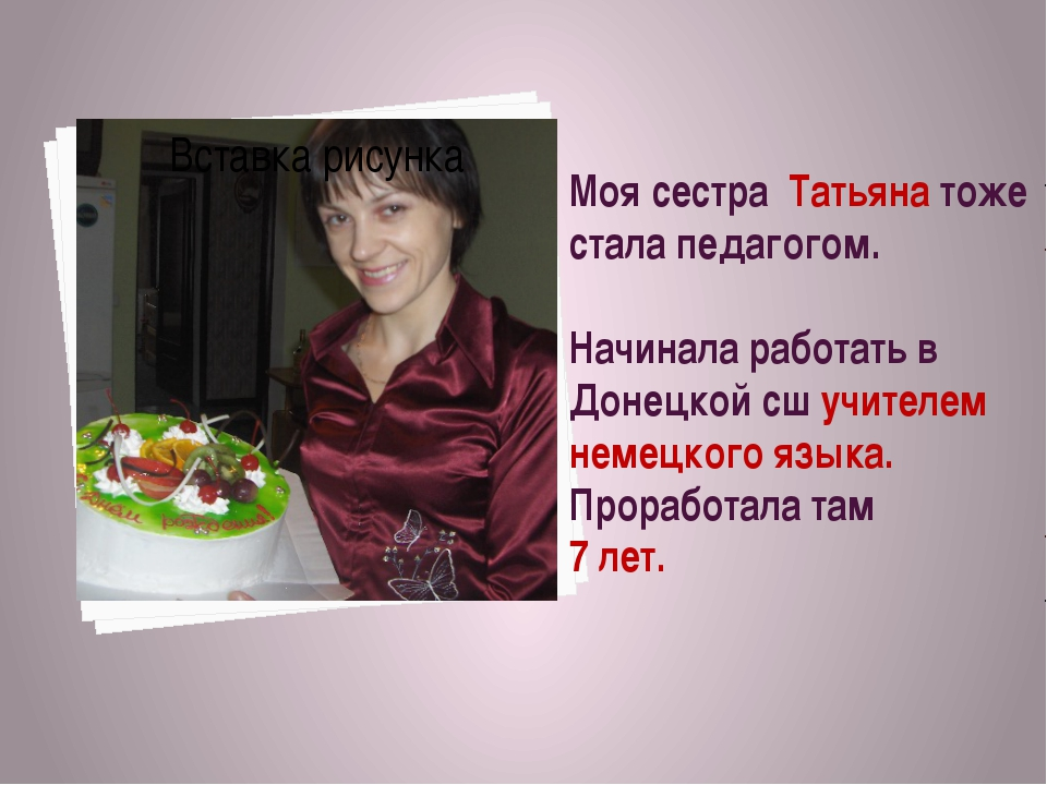 Моя сестра Татьяна тоже стала педагогом. Начинала работать в Донецкой сш учит...