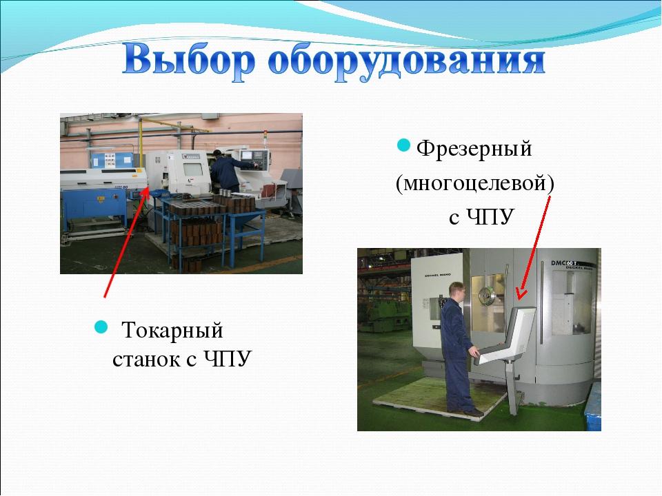 Токарный станок с ЧПУ Фрезерный (многоцелевой) с ЧПУ
