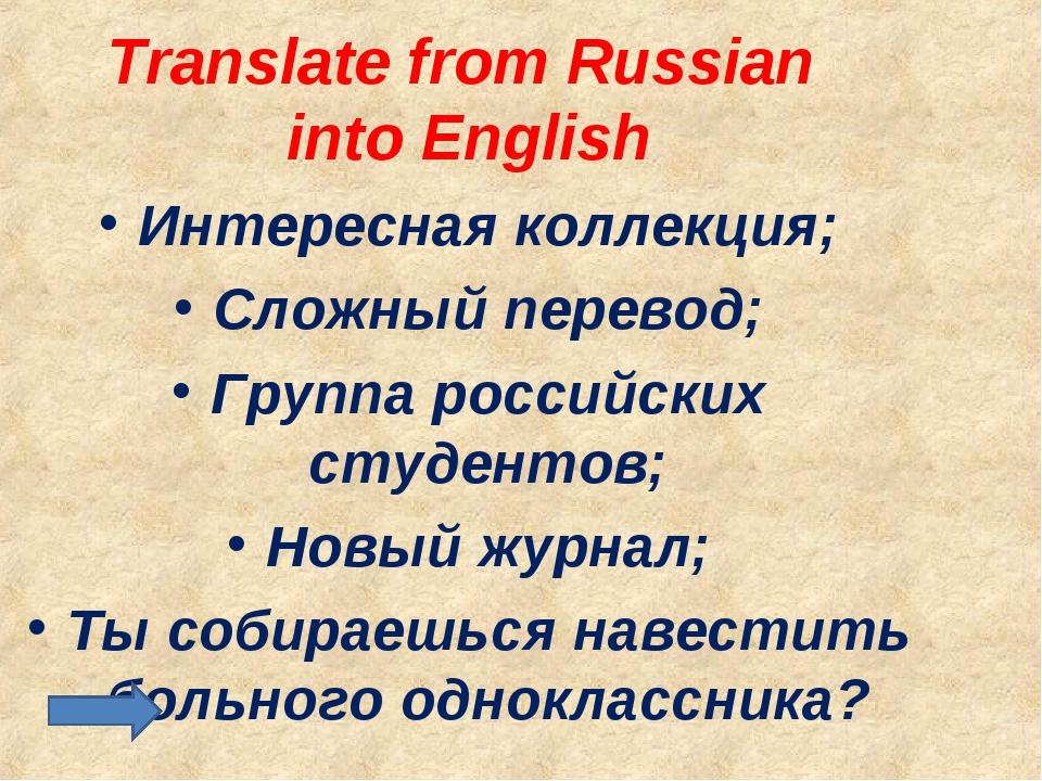 Translate from Russian into English Интересная коллекция; Сложный перевод; Гр...