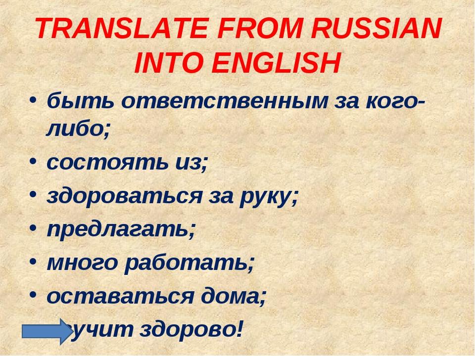 TRANSLATE FROM RUSSIAN INTO ENGLISH быть ответственным за кого-либо; состоять...