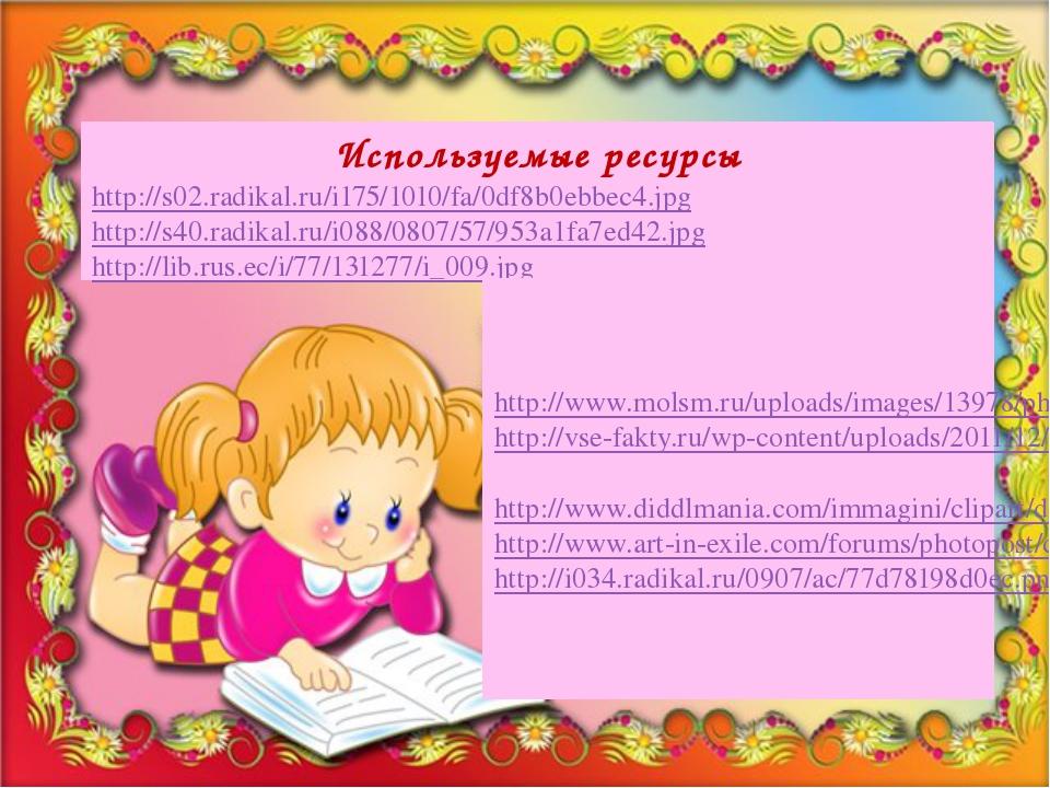Используемые ресурсы http://s02.radikal.ru/i175/1010/fa/0df8b0ebbec4.jpg htt...