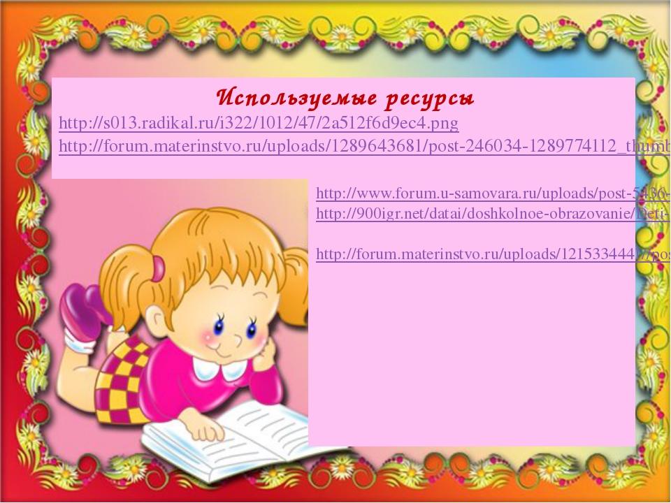 Используемые ресурсы http://s013.radikal.ru/i322/1012/47/2a512f6d9ec4.png ht...