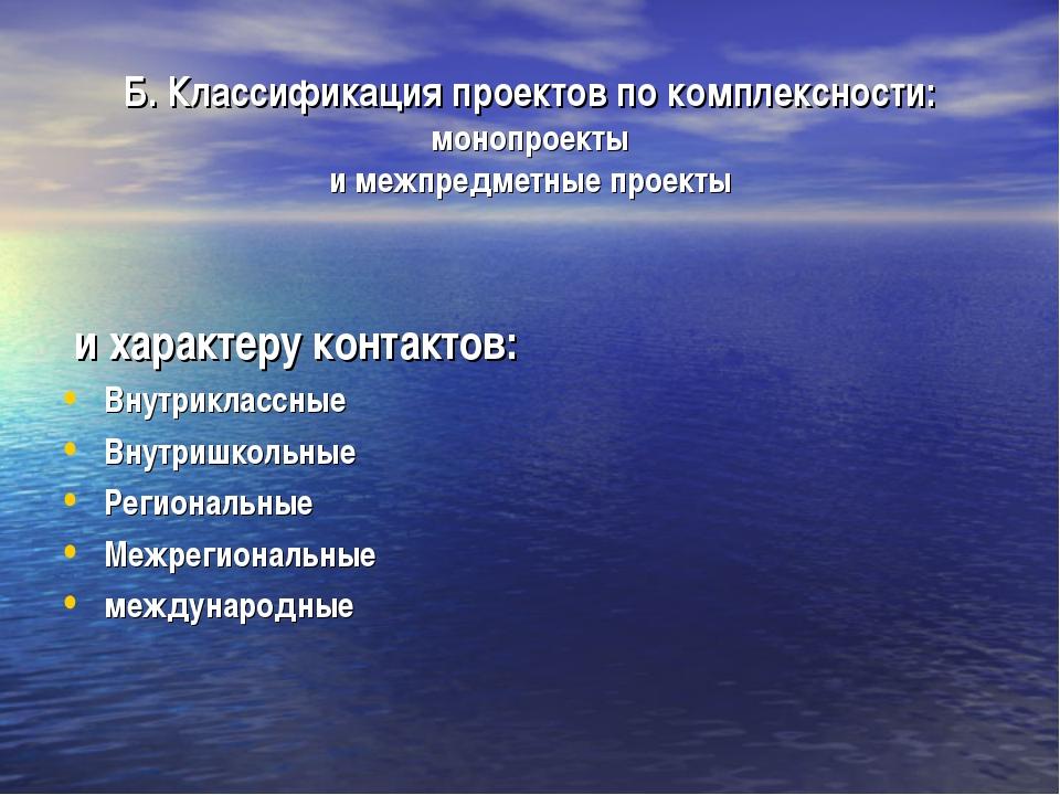 Б. Классификация проектов по комплексности: монопроекты и межпредметные проек...