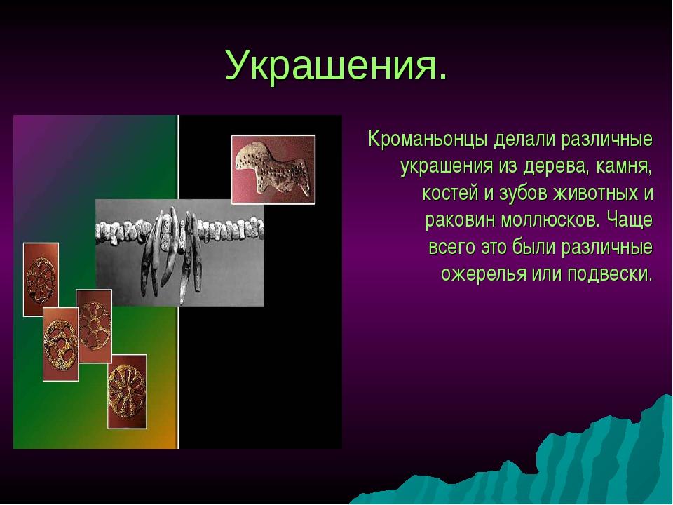 Украшения. Кроманьонцы делали различные украшения из дерева, камня, костей и...