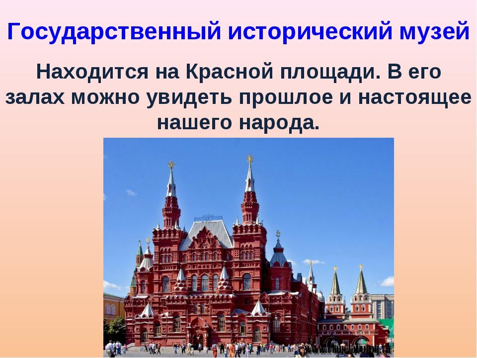 Государственный исторический музей Находится на Красной площади. В его залах...