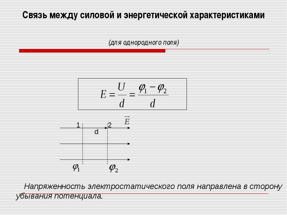 Связь между силовой и энергетической характеристиками (для однородного поля)...