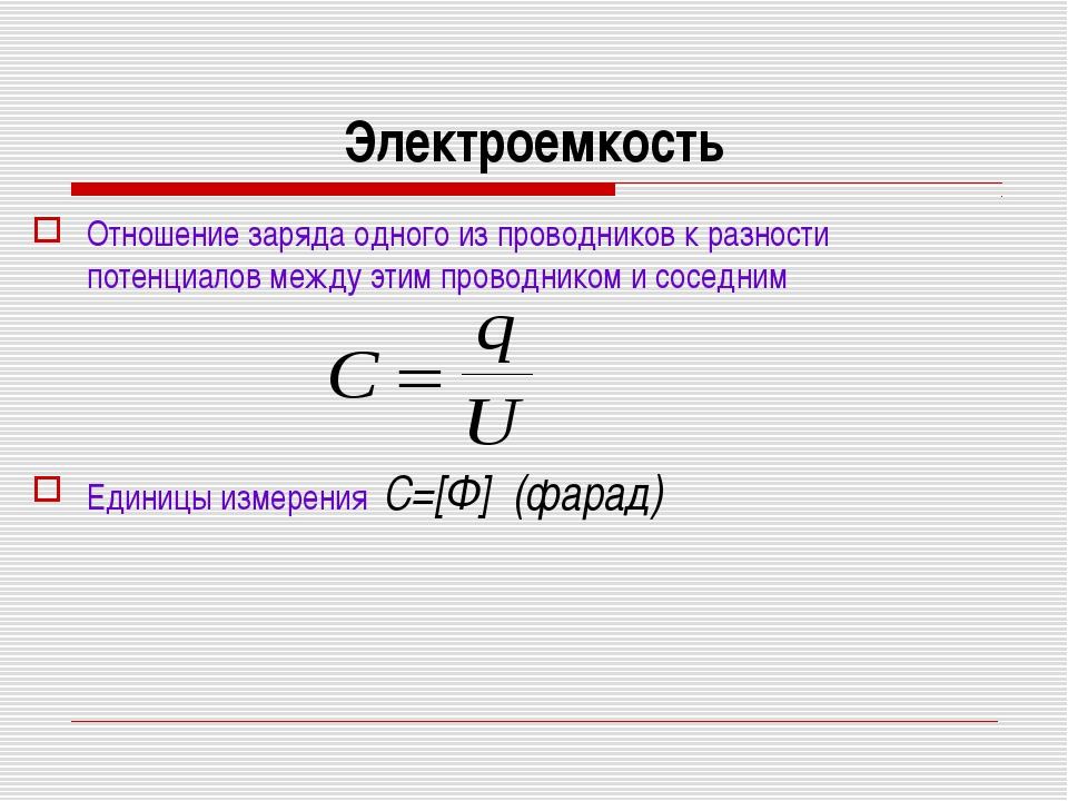 Электроемкость Отношение заряда одного из проводников к разности потенциалов...