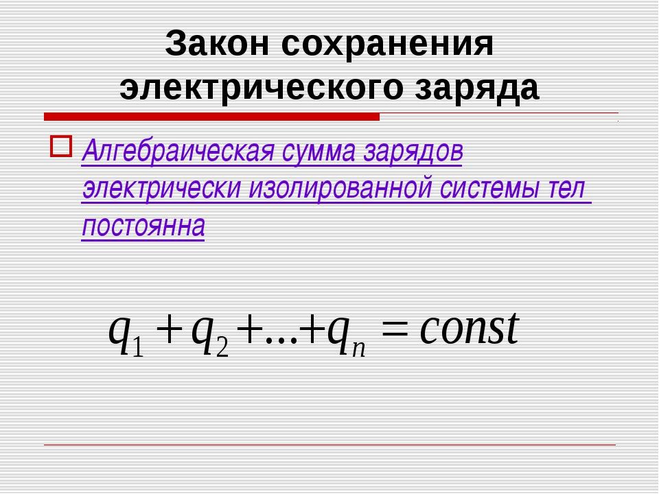 Закон сохранения электрического заряда Алгебраическая сумма зарядов электриче...