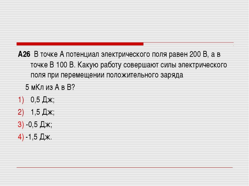 А26 В точке А потенциал электрического поля равен 200 В, а в точке В 100 В. К...
