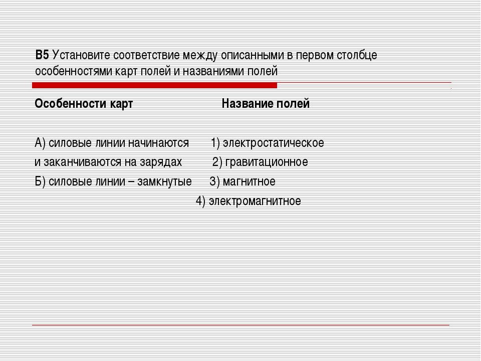 В5 Установите соответствие между описанными в первом столбце особенностями ка...