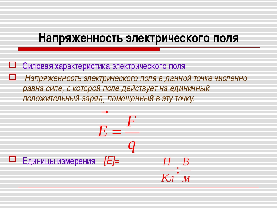 Напряженность электрического поля Силовая характеристика электрического поля...