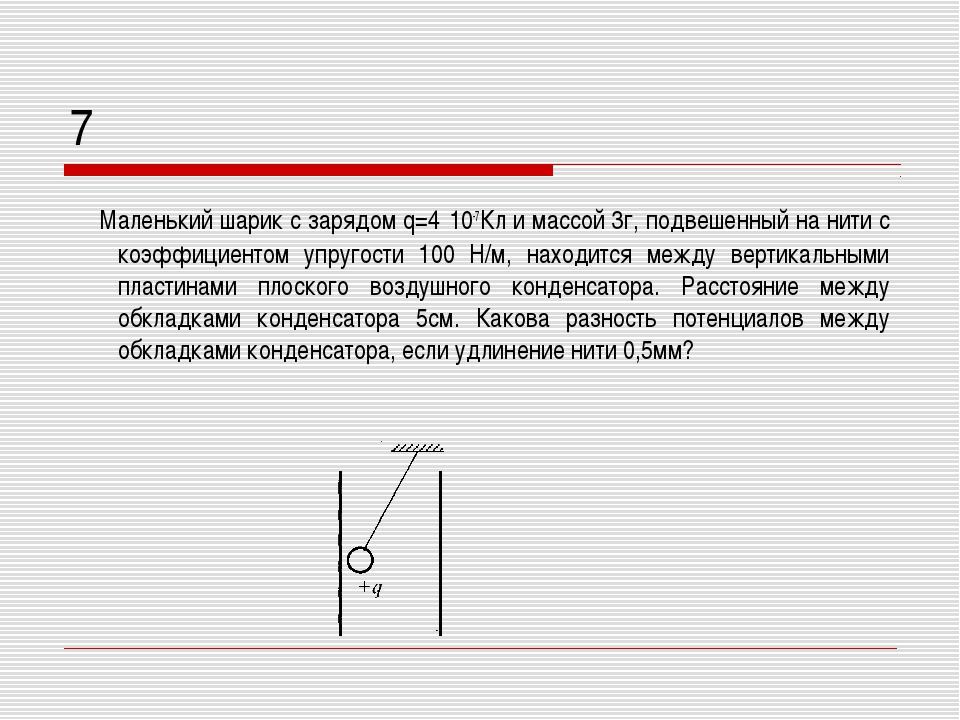 7 Маленький шарик с зарядом q=4·10-7Кл и массой 3г, подвешенный на нити с коэ...
