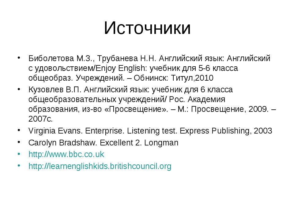 Источники Биболетова М.З., Трубанева Н.Н. Английский язык: Английский с удово...