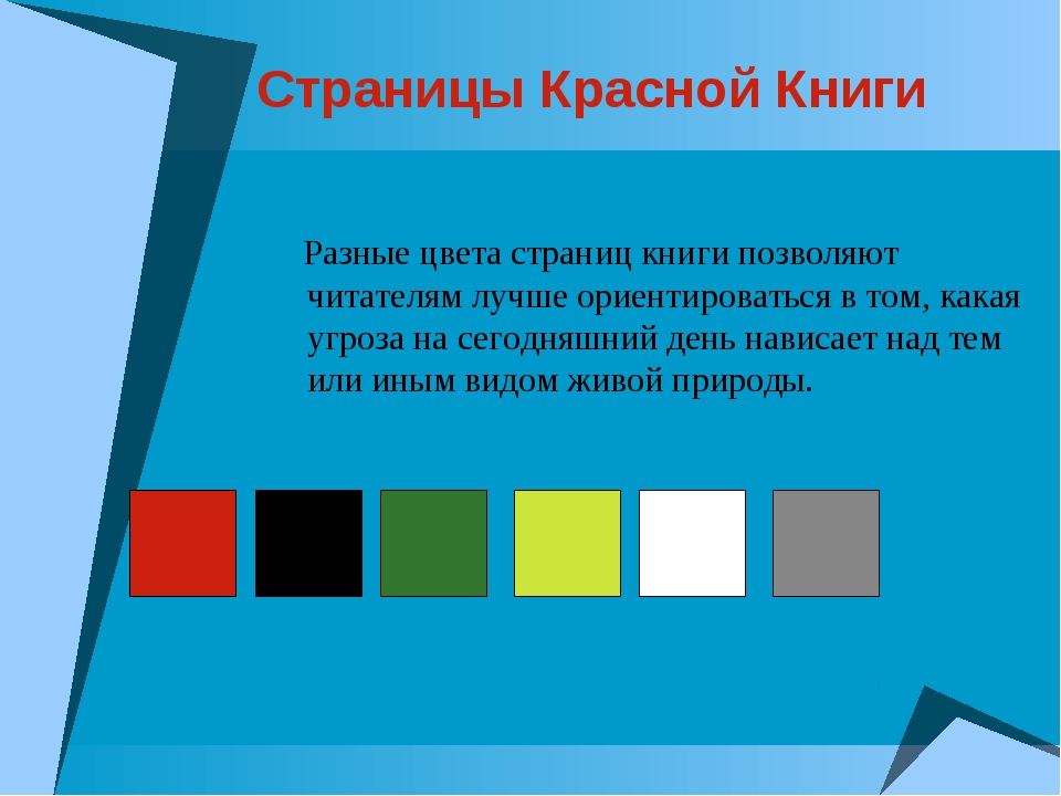 Страницы Красной Книги Разные цвета страниц книги позволяют читателям лучше о...