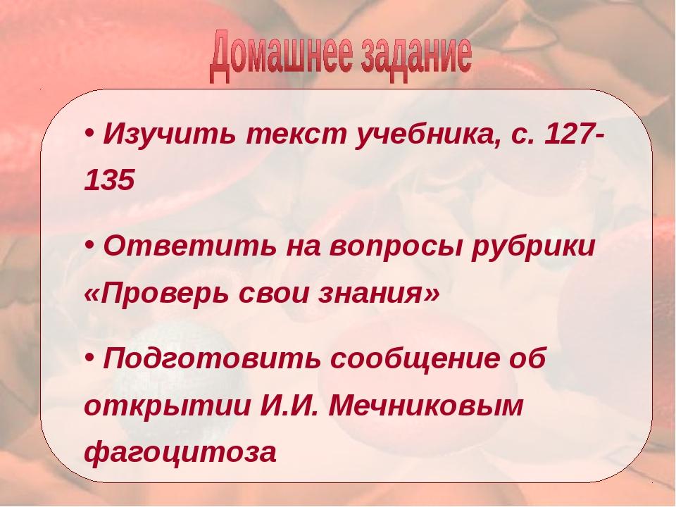 Изучить текст учебника, с. 127-135 Ответить на вопросы рубрики «Проверь свои...