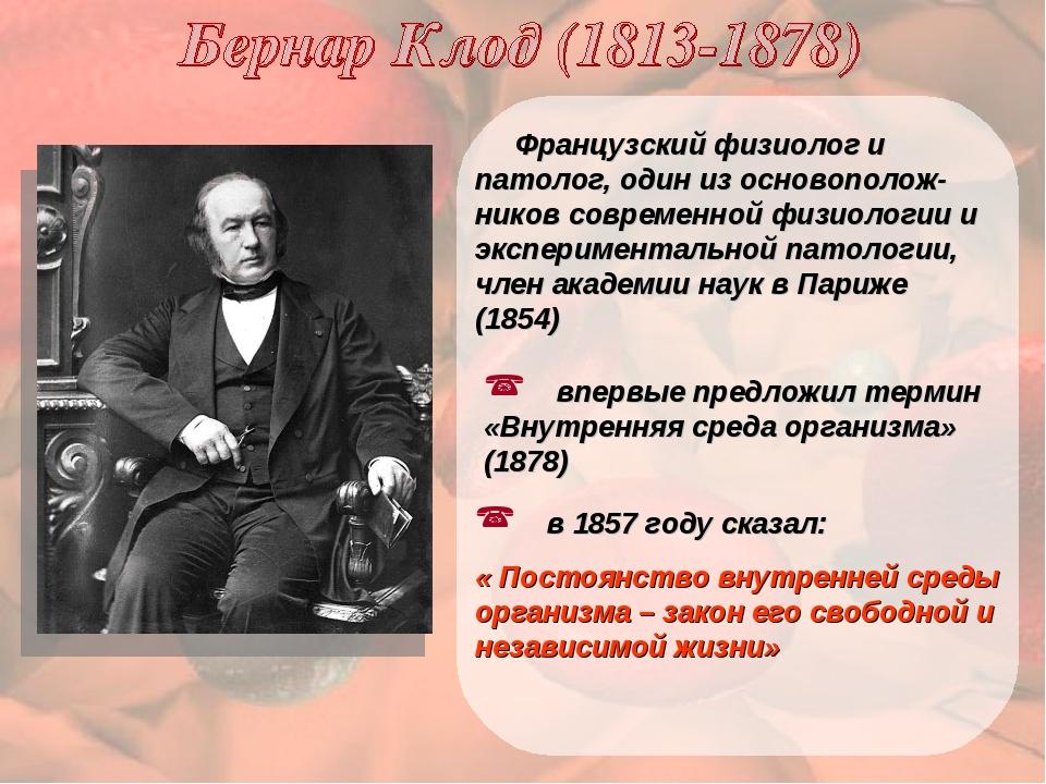 Французский физиолог и патолог, один из основополож-ников современной физиол...