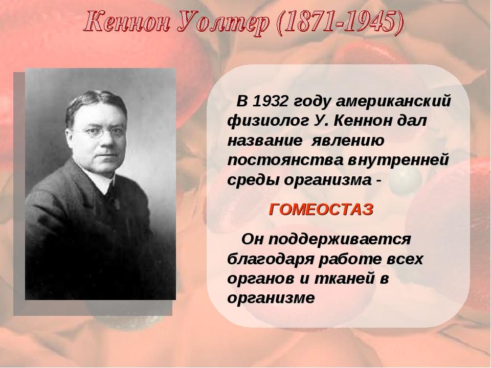 В 1932 году американский физиолог У. Кеннон дал название явлению постоянства...