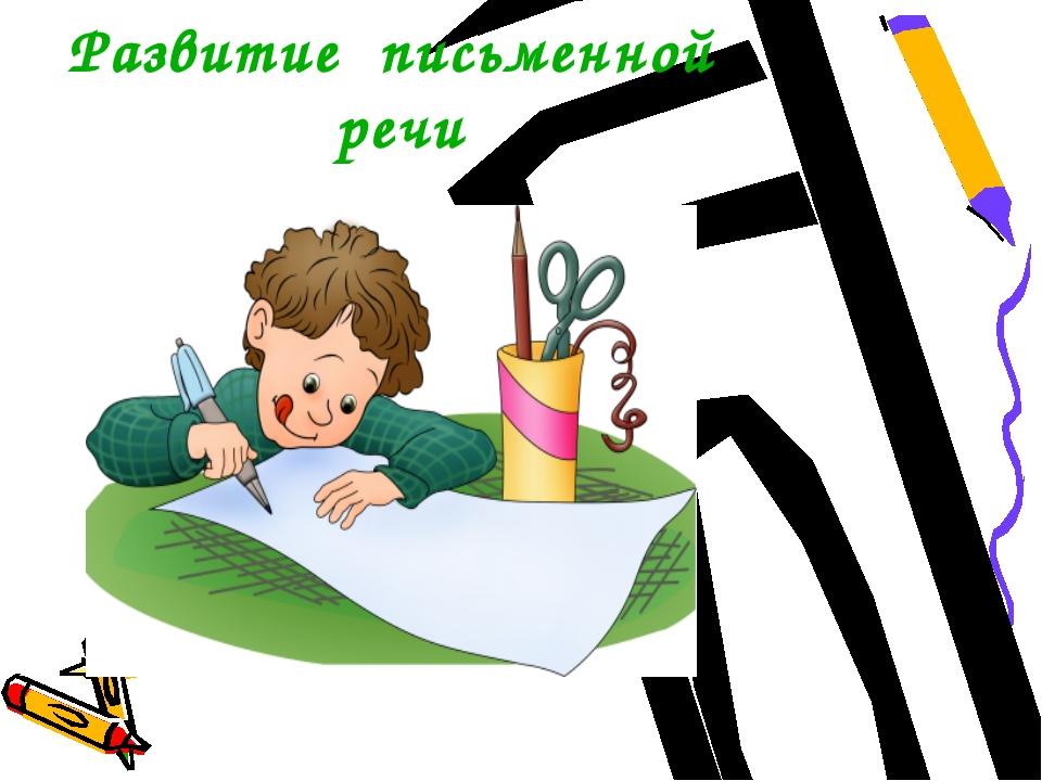 Развитие письменной речи