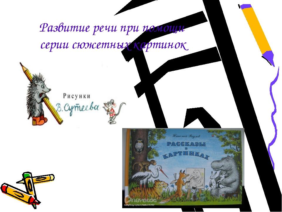 Развитие речи при помощи серии сюжетных картинок