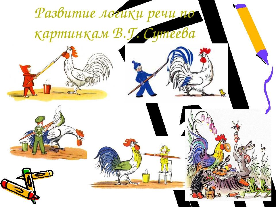 Развитие логики речи по картинкам В.Г. Сутеева