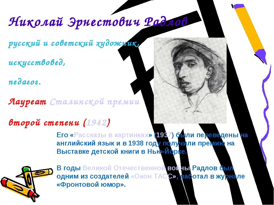Николай Эрнестович Радлов русский и советский художник, искусствовед, педагог...
