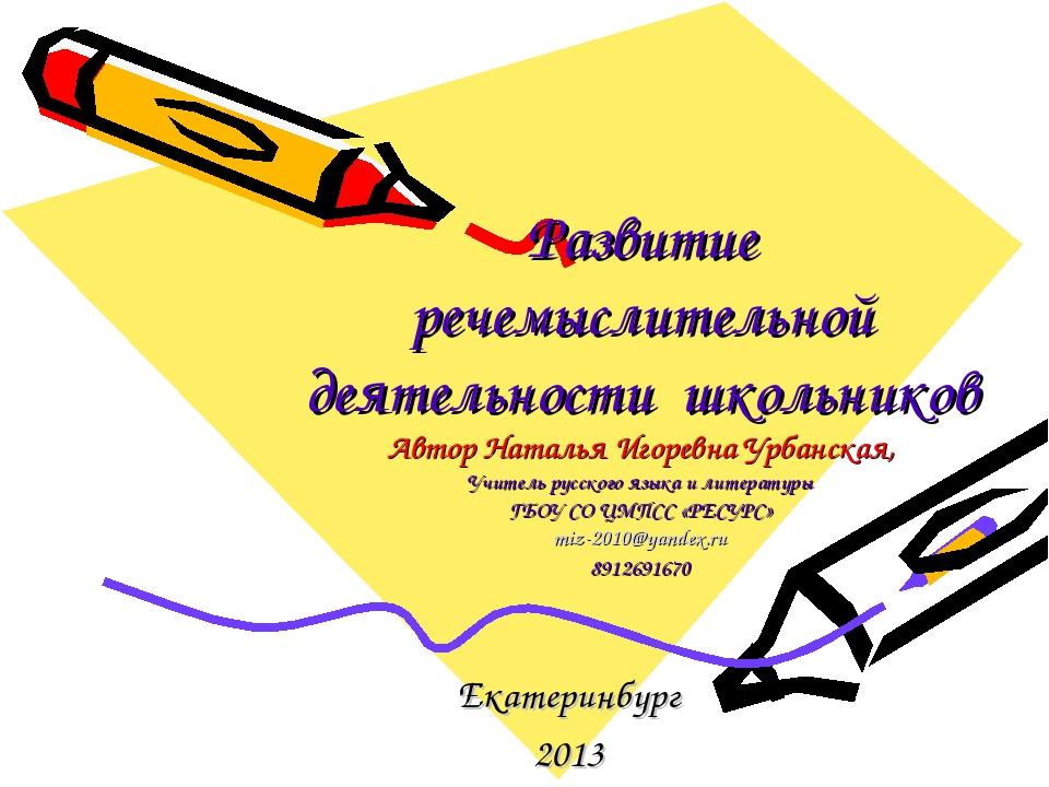 Развитие речемыслительной деятельности школьников Автор Наталья Игоревна Урба...