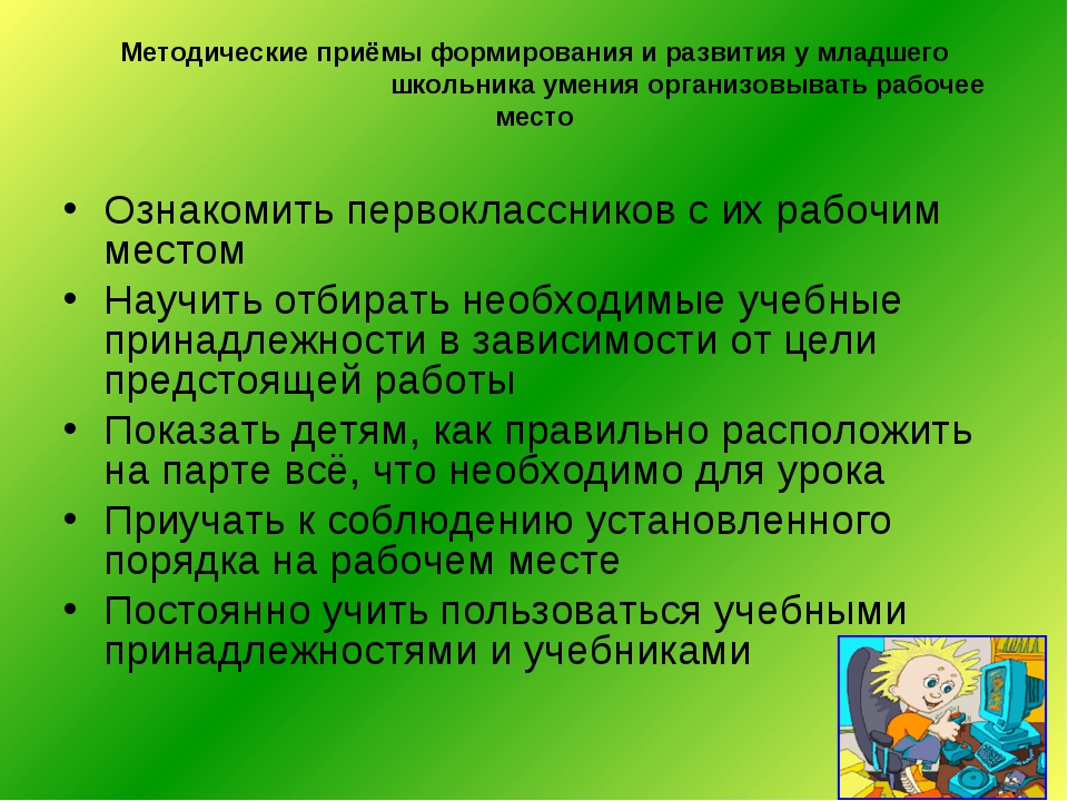 Методические приёмы формирования и развития у младшего школьника умения орган...